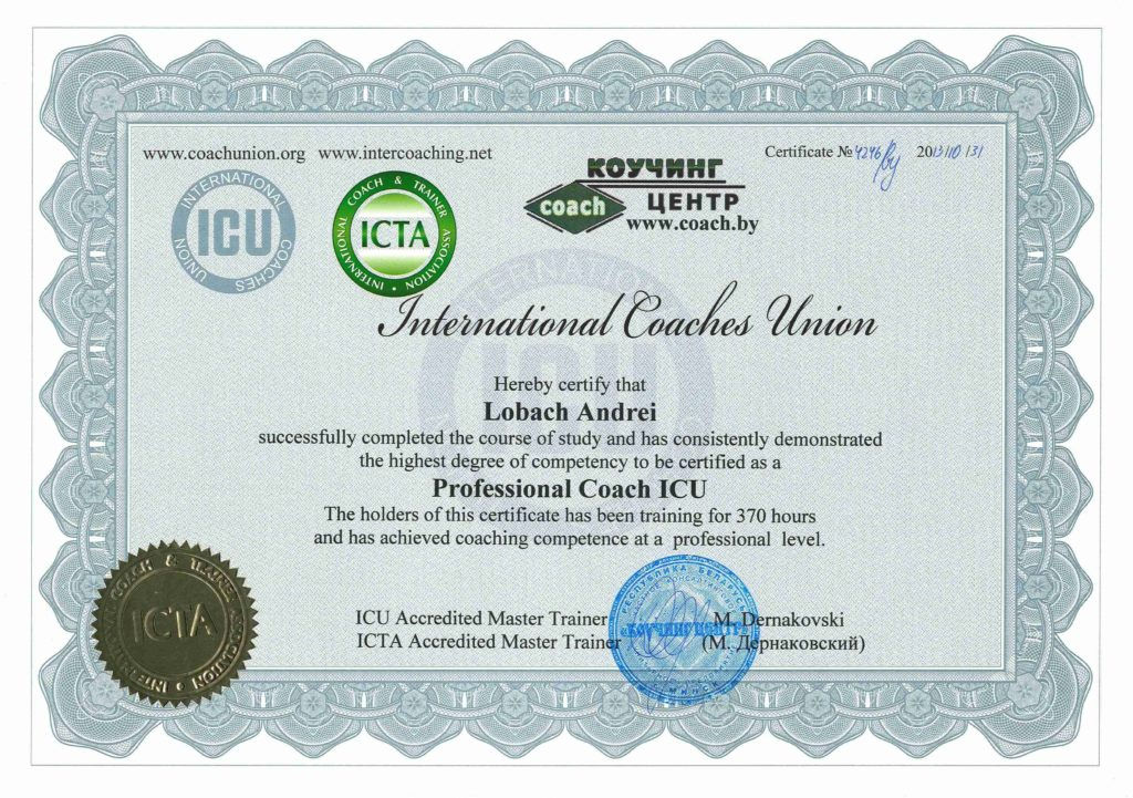 Профессиональный Коучинг ICU ICTA
