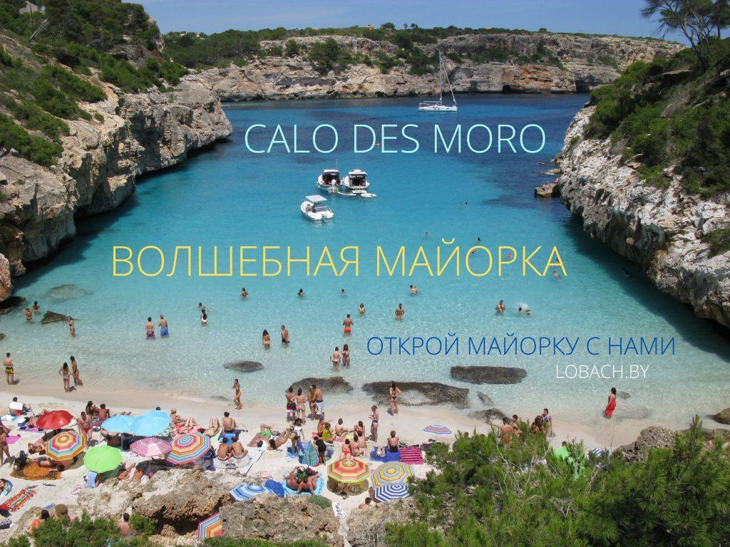 Calo des Moro Mallorca Пляжи Майорки